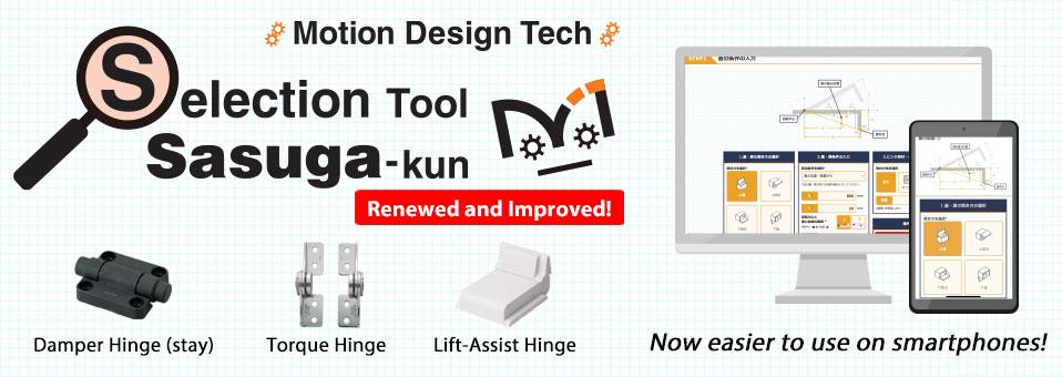 Sasuga-kun Motion Design Tech Selection Tool